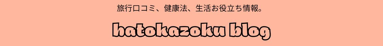 hatokazoku blog